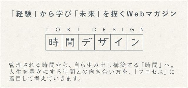 時間デザイン