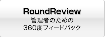 RoundReview®