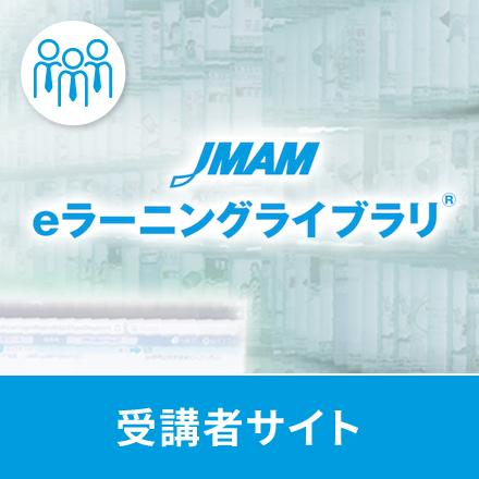 ライブラリ jp ラーニング jmam e https generalist