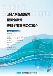 教育 Jmam 通信