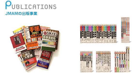 JMAMの出版事業 出版事業 - 会社案内 | JMAM 日本能率協会マネジメントセンター よく