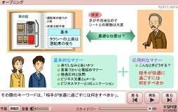 ビジネスマナー基本コース Thumbnail