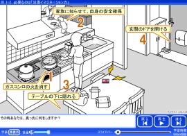災害を先読みする 地震災害対応コース Thumbnail