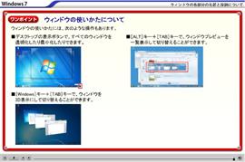 Windows 7 基本編 Thumbnail
