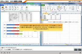 Office2003とOffice2010 機能比較編 サムネイル