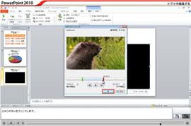 PowerPoint 2010 基本編 Thumbnail