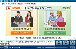 グローバル・コミュニケーション入門コース Thumbnail
