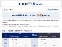 TOEIC(R) 模試 第2回 腕試し&直前対策 サムネイル