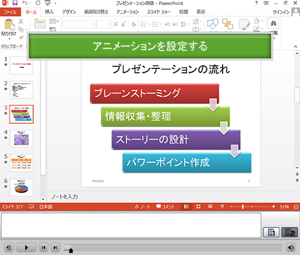 PowerPoint 2013 基本編 サムネイル