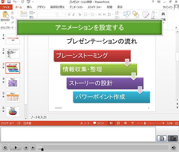 PowerPoint 2013 基本編 Thumbnail