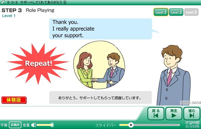 「グロービッシュ式」上級編 ビジネスシーンで使える実践英会話1 Thumbnail