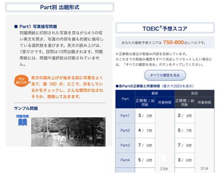 TOEIC(R) ミニ模試 30分スコア測定 Thumbnail