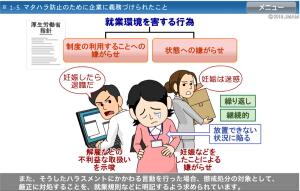 マタニティハラスメント防止コース Thumbnail