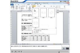 Word 2010 活用編 サムネイル