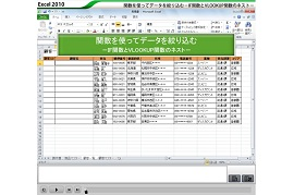 Excel 2010 活用編 サムネイル