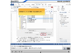 Word 2013 活用編 サムネイル
