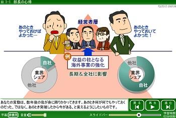 上級管理者コース Thumbnail