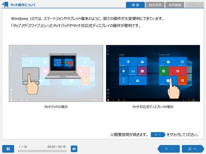 かんたん学習! Windows 10 Thumbnail