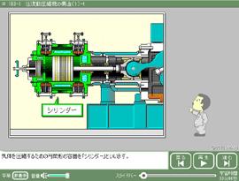 圧縮機の基礎コースⅠ(往復動圧縮機編) サムネイル