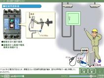 設備の基礎コース 電気編 サムネイル