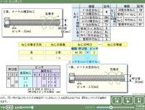 設備の基礎コース 機械要素編 サムネイル