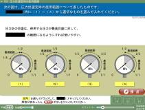 設備保全・設備基礎実力診断問題集 油空圧機器編 サムネイル