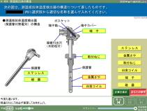 設備保全・設備基礎実力診断問題集 計装・制御編 サムネイル
