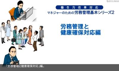 マネジャーのための労務管理基本シリーズ 2.「労務管理と健康確保対応編」 Thumbnail