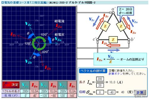 電気の基礎コースIII(三相交流編) サムネイル